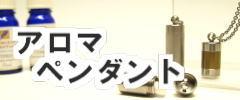 アロマペンダント【アロマネックレス】