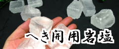 へき開用岩塩