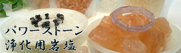 浄化用岩塩01