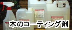 LCL501コーティング剤