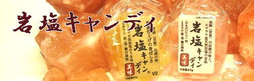 岩塩キャンディ塩飴01