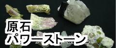 原石パワーストーン