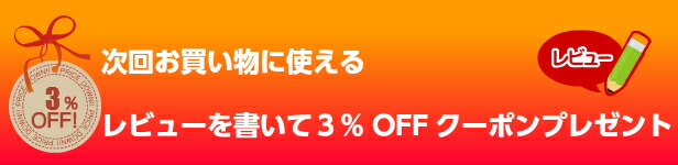 3%OFFクーポンプレゼント