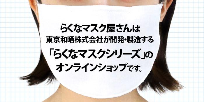 らくなマスク屋さんは東京和晒株式会社が開発・製造する「らくなマスク」のオンラインショップです。