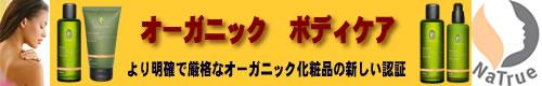 肌にやさしいオーガニック化粧品 ボディケアシリーズ