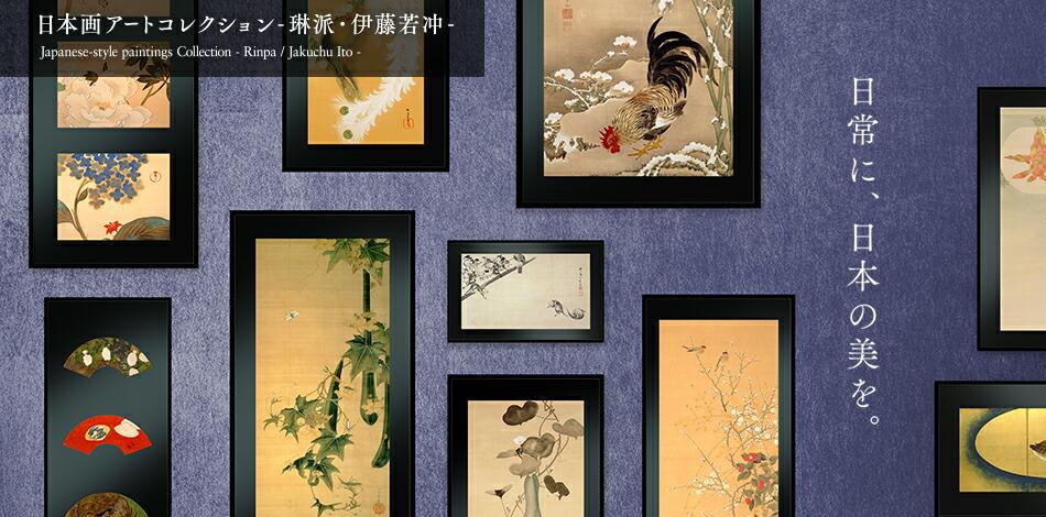日本画アートコレクション-琳派・伊藤若冲-
