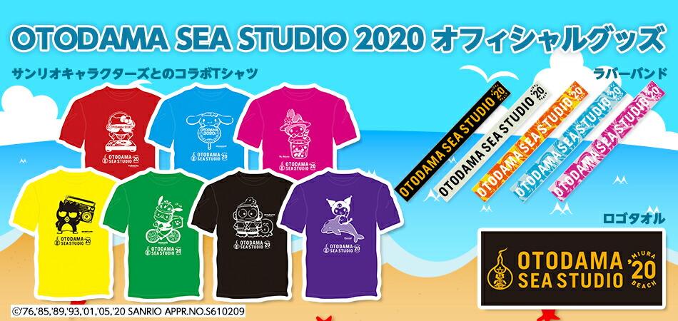 OTODAMA SEA STUDIO 2020