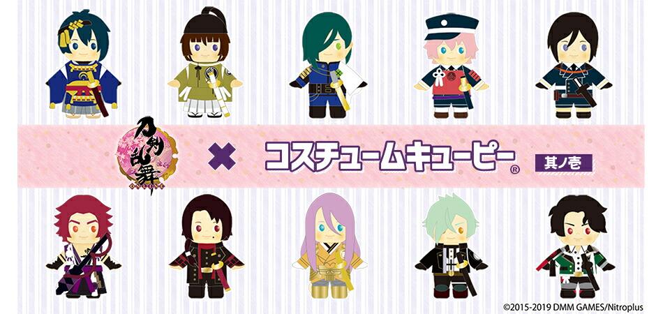 刀剣乱舞-ONLINE-×コスチュームキューピー