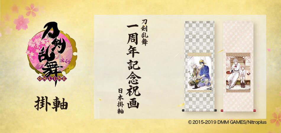 刀剣乱舞 一周年記念祝画 掛軸