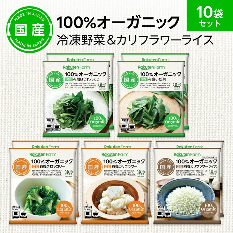 【冷凍食品】100%オーガニック 冷凍野菜&冷凍カリフラワーライスセット 10袋