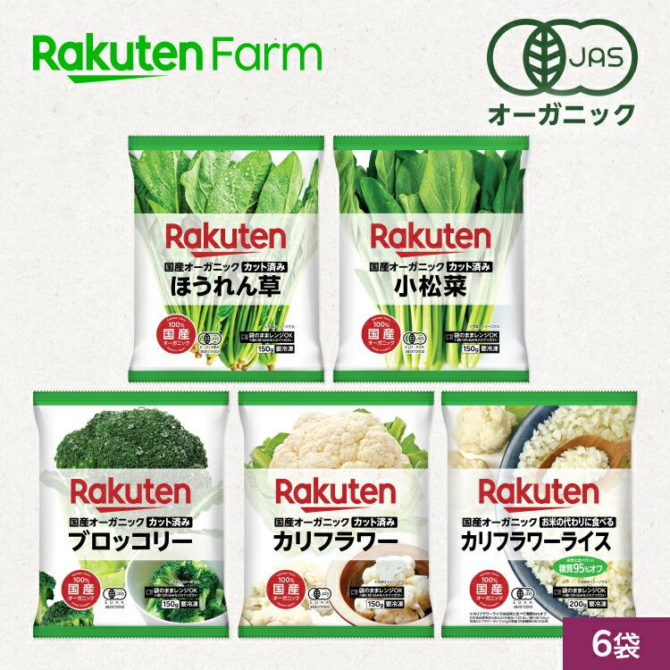 【冷凍食品】100%オーガニック 冷凍野菜&冷凍カリフラワーライスセット 6袋