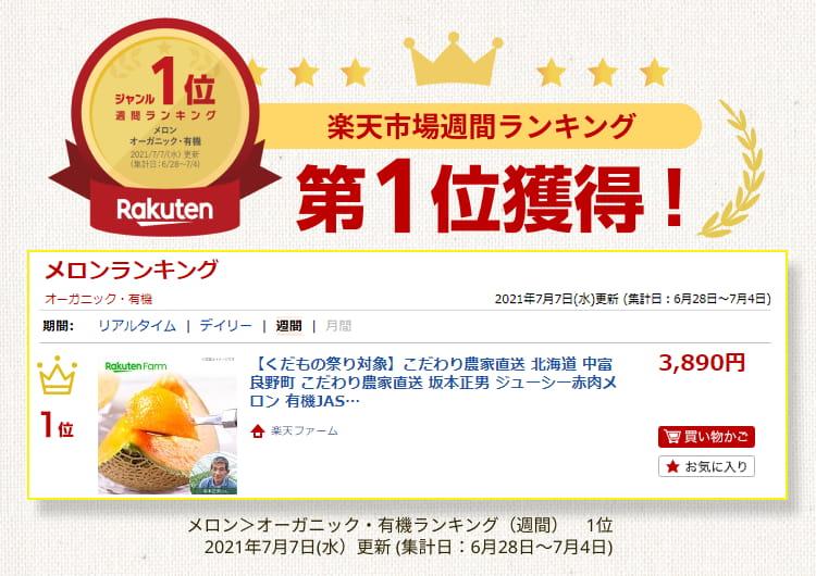 楽天市場ランキング・メロン(オーガニック・有機)週間第1位!