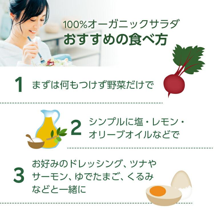 100%オーガニックサラダおすすめの食べ方