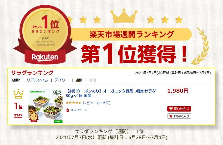 カット野菜デイリーランキング1位獲得