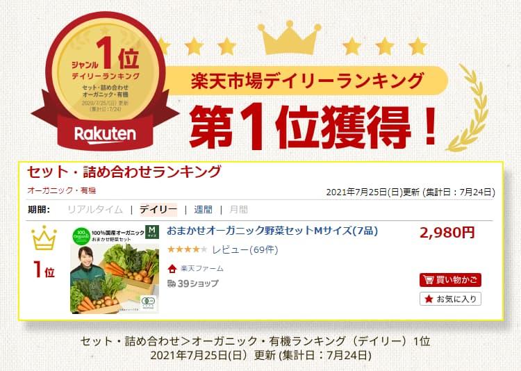 楽天市場デイリーランキング1位獲得!おまかせオーガニック野菜セットMサイズ(7品)