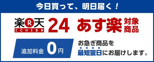 【楽天市場】│楽天24│今日買って、明日届く!翌日配送あす楽