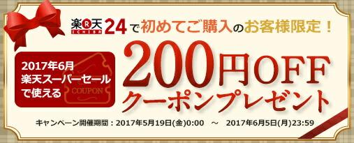 楽天24初めてご利用の方限定|2017年6月の楽天スーパーセールで使える200円クーポンプレゼント!
