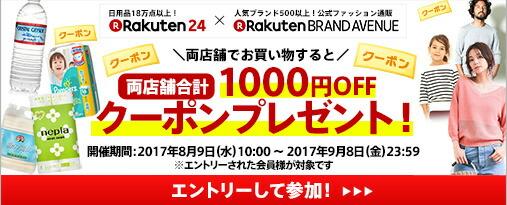 楽天24Rakuten24xRakutenBRANDAVENUE|1000円OFFクーポンプレゼント