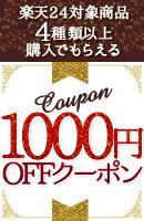 対象商品4種類以上購入でもらえる1000円OFFクーポン