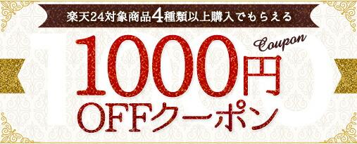 楽天24対象商品4種類以上購入でもらえる|1000円OFFクーポン