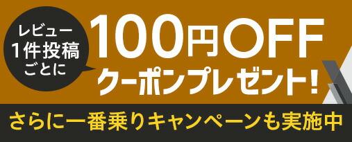 レビュー1件投稿ごとに100円OFFクーポンプレゼント。さらに一番乗りキャンペーンも実施中。