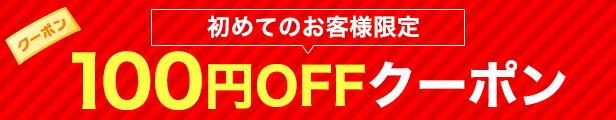 新規限定100円OFF