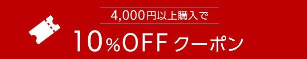 4,000円以上購入で10%OFF