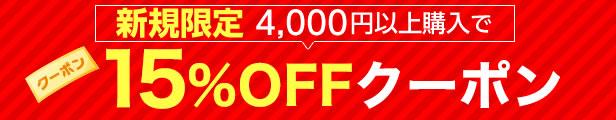 新規限定4,000円以上購入で15%OFF