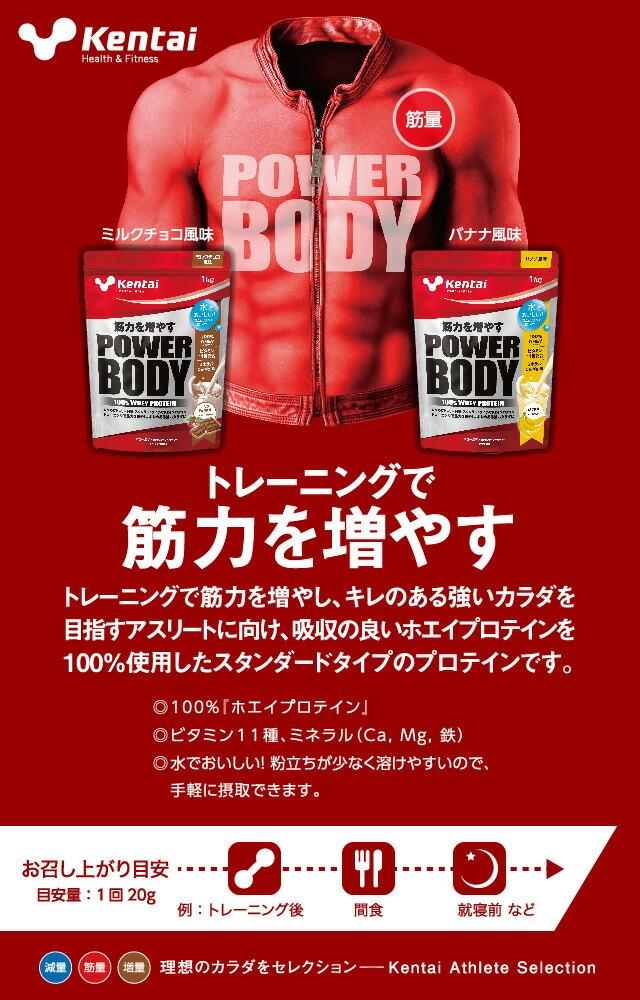 Kentai(ケンタイ) パワーボディ 100%ホエイプロテイン ミルクチョコ風味 1kg