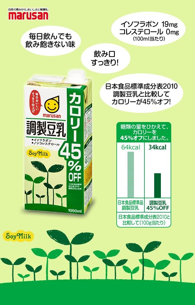 マルサン 調製豆乳 カロリー45%オフ