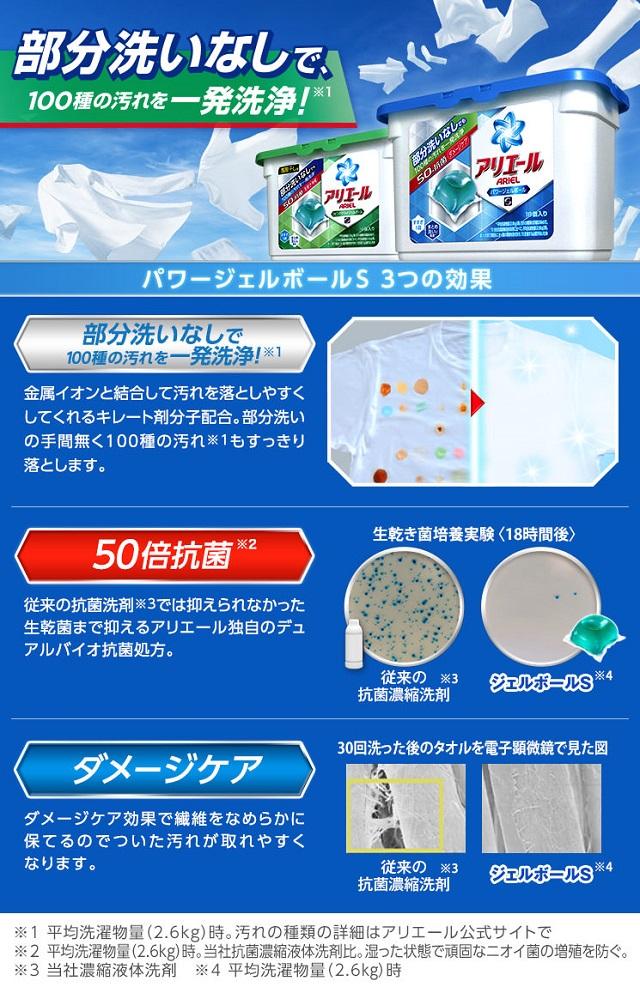 【ケース販売】アリエール パワージェルボール つめかえ用 18個入×12個