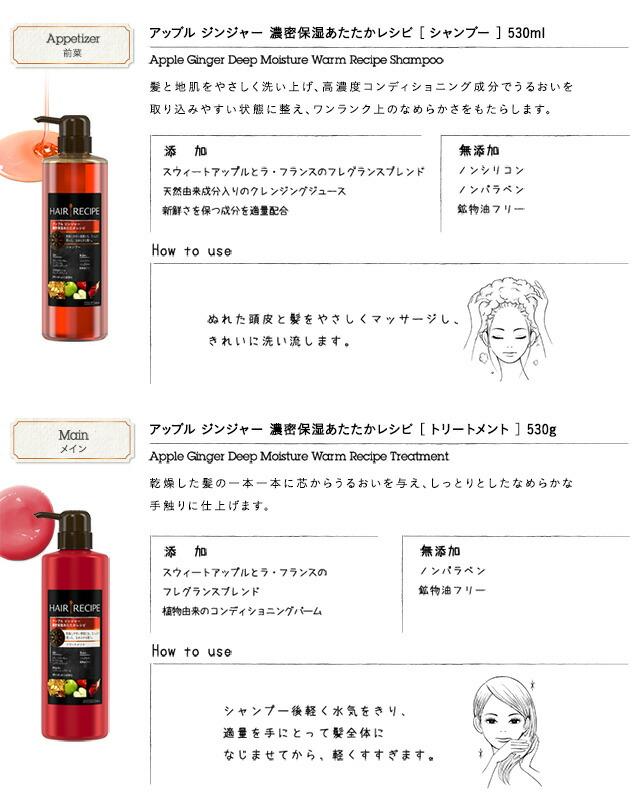 ヘアレシピ アップルジンジャー 濃密保湿あたたかレシピ ポンプ2ステップ 530ml+530g