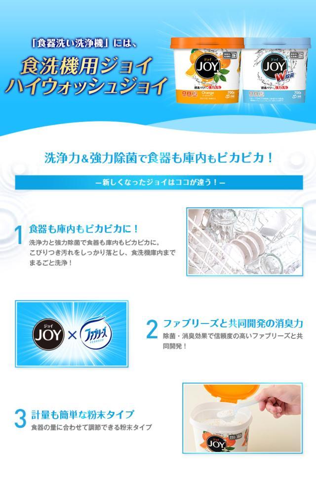 ハイウォッシュジョイ オレンジピール成分入り 食洗機専用洗剤 つめかえ用 490g×3個