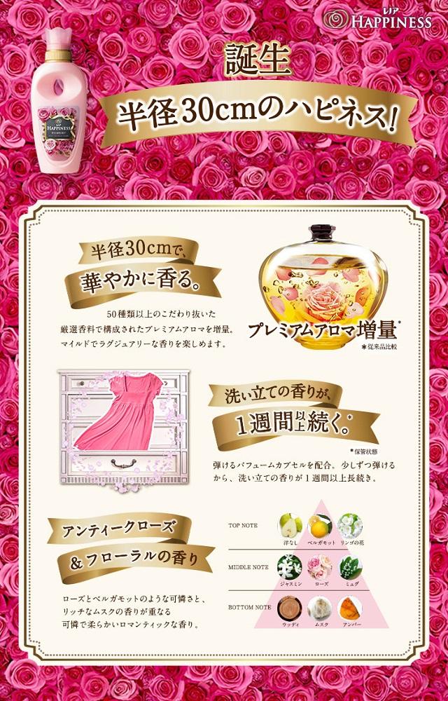 【ケース販売】レノアハピネス アンティークローズ&フローラル つめかえ用 超特大サイズ 1260ml×6個