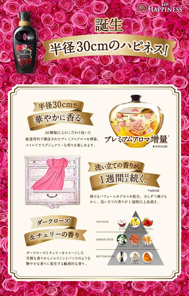 【ケース販売】レノアハピネス ダークローズ&チェリー つめかえ用 超特大サイズ 1260ml×6個