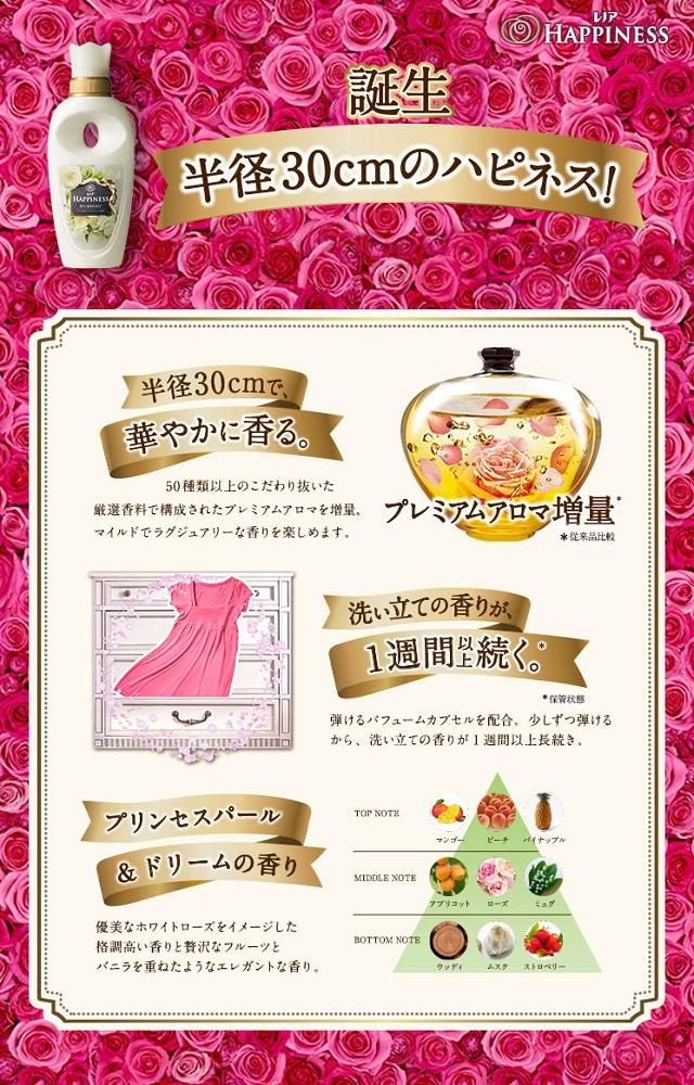【ケース販売】レノアハピネス プリンセスパール&ドリーム つめかえ用 超特大サイズ 1260ml×6個
