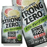 サントリー マイナス196度 チューハイ ストロングゼロ ダブルグレープフルーツ(350ml×24缶)
