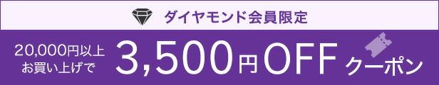 3,500円OFF!