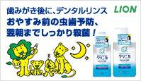 ライオン 洗口液