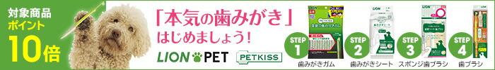 ライオン商事 PETKISS
