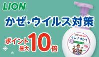 ライオン 薬品×雑貨最大ポイント10倍
