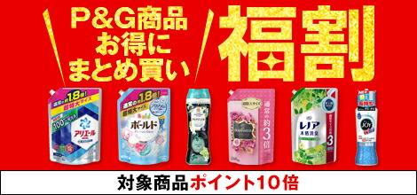P&G福割ポイント10倍