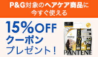 P&G>得トクセール15%OFFクーポン