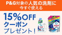 P&G得トクセール15%OFFクーポン