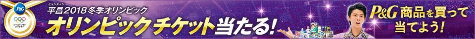 P&G 平昌オリンピック