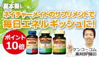 大塚製薬 ネイチャーメイド夏