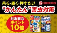 大日本除虫菊 かんたん害虫対策