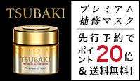 資生堂TSUBAKIヘアマスク