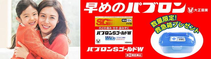 大正製薬 パブロンSGW+救急箱
