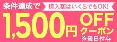 1,500円OFFクーポン